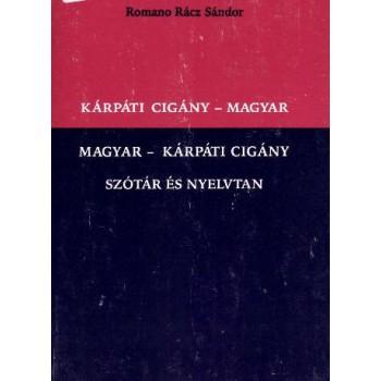 Romano Rácz Sándor, Kárpáti cigány–magyar, magyar–kárpáti cigány szótár és nyelvtan