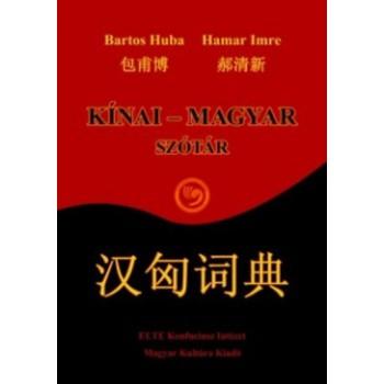 Bartos Huba–Hamar Imre, Kínai–magyar szótár