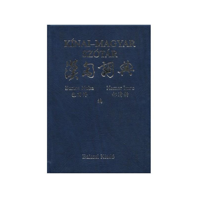 Bartos Huba–Hamar Imre, Kínai–magyar szótár / Második, javított, bővített kiadás.