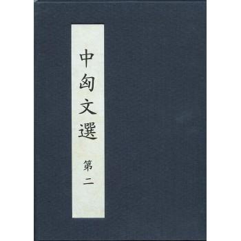 Kínai-magyar irodalmi gyűjtemény II. (9 füzet kínai tokban)