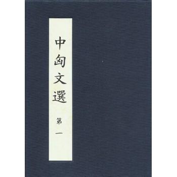 Kínai-magyar irodalmi gyűjtemény l. (9 füzet kínai tokban)